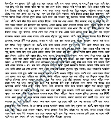 Chudachudi In Bangla