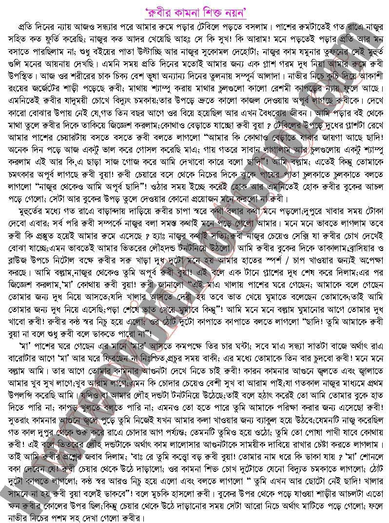 Choti Model Of Bangladesh http://www.banglaychoti.tellagroup.com/2010/04/read-bangla-choti-story-asru-sikto.html
