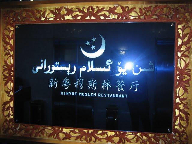 ~ Xinyue Muslim Halal Restaurant ~