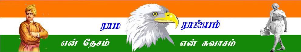 ராம ராஜ்யம்