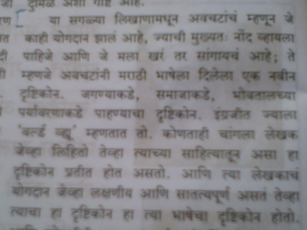 Essay in Marathi Language