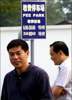 pee park
