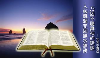 <b>你有注意聖經麼?</b>- God