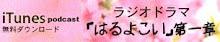 「はるよこい」ラジオドラマ