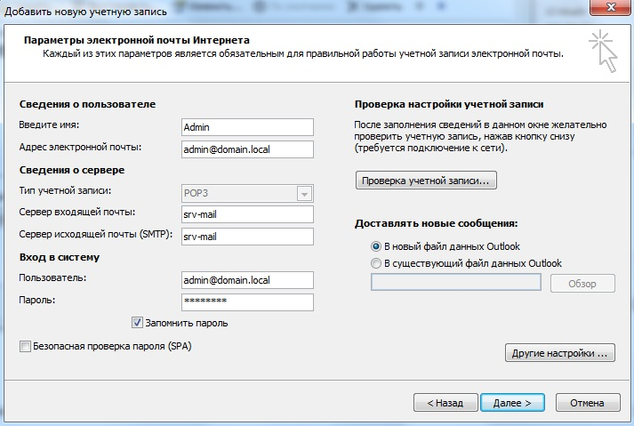 Почтовый хостинг microsoft exchange киргизский видеохостинг
