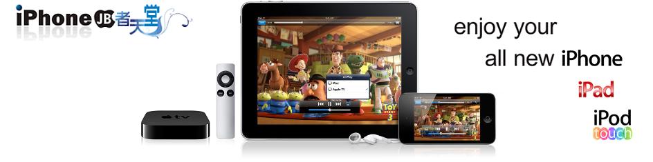 iPhone JB者天堂 : 台北首選代客iPhone改機/iPhone 6 Plus破解鎖卡貼/iOS 8 JB教學/iWatch應用/iPad Air越獄/iPod優化/完美JB維修團隊!