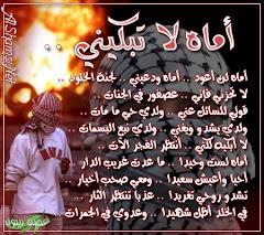 اللهم أكبت عدونا .....جمع فرقتنا .......ارحم الشهداء      آمين