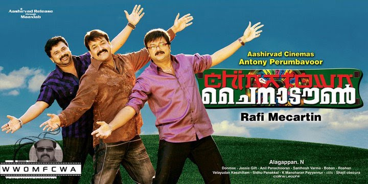 china town latest posters mohanlal fans association