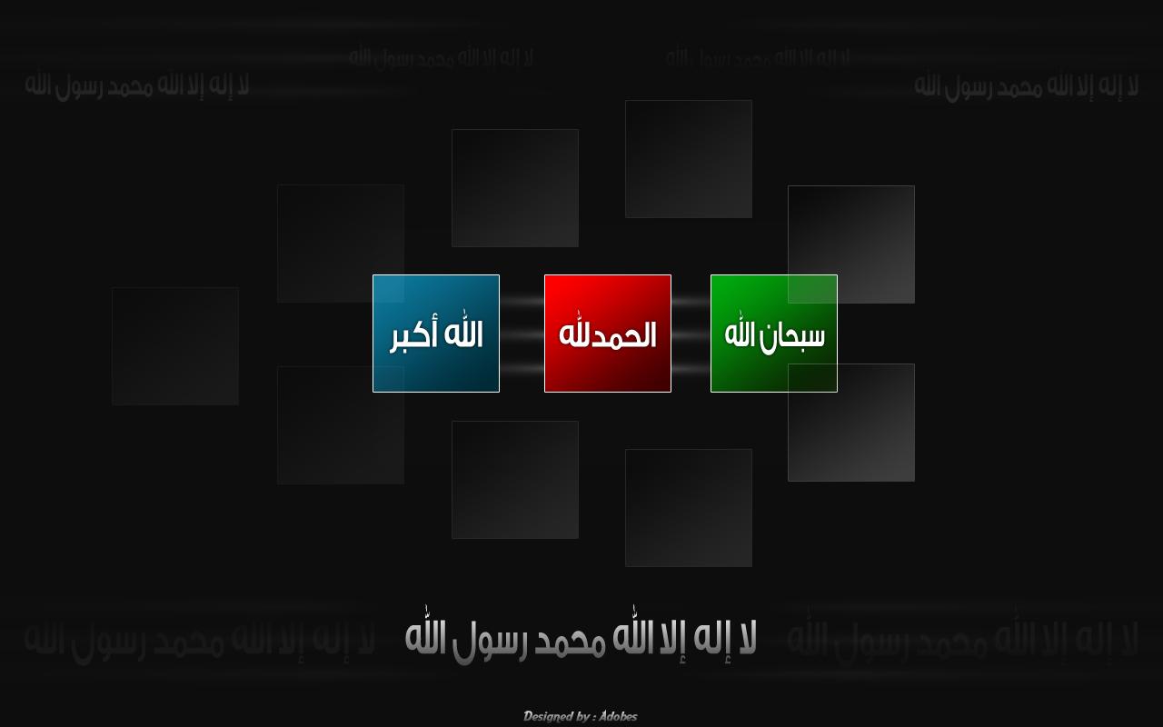 http://1.bp.blogspot.com/_sAQ4KEX6p4M/TT9wGEskR7I/AAAAAAAAAA4/rvu2fR6Jcvc/s1600/Wallpaper_Islamic_by_Adobes.png