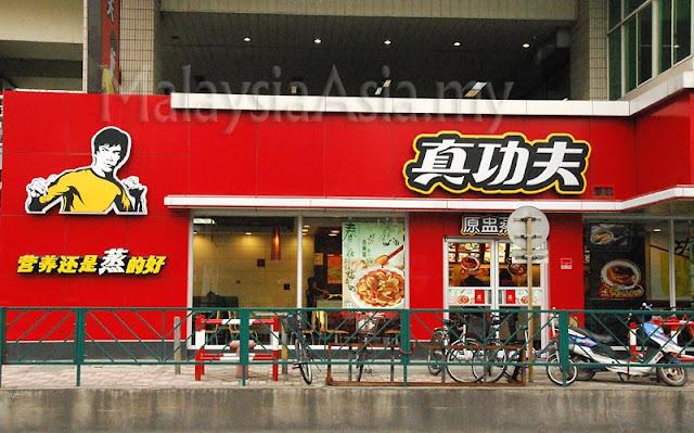 Shanghai Kung Fu Fast Food