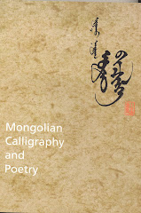 Mongolian CALLIGRAPHY and POETRY