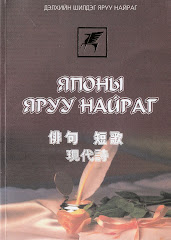 The Japanese Poetry - in Mongolian, published in 2005