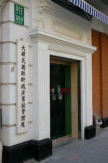 大韓民国臨時政府址