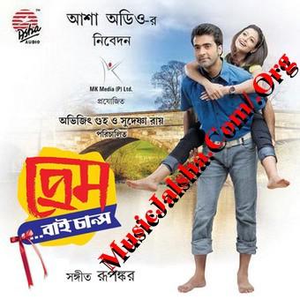 Prem By Chance (2010) Kolkata Bangla Movie 128kpbs Mp3 Song Album, Download Prem By Chance (2010) Free MP3 Songs Download, MP3 Songs Of Prem By Chance (2010), Download Songs, Album, Music Download, Kolkata Bangla Movie Songs Prem By Chance (2010)