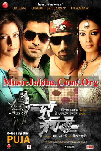 Dui Prithibi (2010) Kolkata Bangla Movie 128kpbs Mp3 Song Album, Download Dui Prithibi (2010) Free MP3 Songs Download, MP3 Songs Of Dui Prithibi (2010), Download Songs, Album, Music Download, Kolkata Bangla Movie Songs Dui Prithibi (2010)