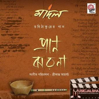Pran Jharna-Madol Kolkata Bangla Band, Robindro Songeet 128kpbs Mp3 Song Album, Download Pran Jharna-Madol Free MP3 Songs Download, MP3 Songs Of Pran Jharna-Madol, Download Songs, Album, Music Download, Kolkata Band, Robindro Songeet Songs Pran Jharna-Madol