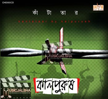 Kantataar-Kalpurush Kolkata Bangla Band 128kpbs Mp3 Song Album, Download Kantataar-Kalpurush Free MP3 Songs Download, MP3 Songs Of Kantataar-Kalpurush, Download Songs, Album, Music Download, Kolkata Band Songs Kantataar-Kalpurush