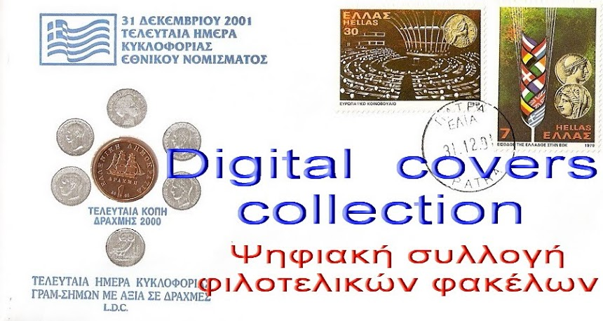 My digital covers collection ,Ψηφιακή Έκθεση Φιλοτελίκων Φακέλων