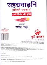 सहस्रबाढ़नि (मैथिलीक पहिल ब्रेल पुस्तक)-ISBN:978-93-80538-00-6