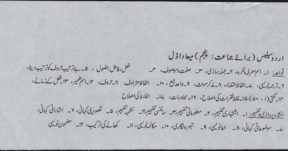 The City School Paf Chapter Jr C Section Urdu Worksheets