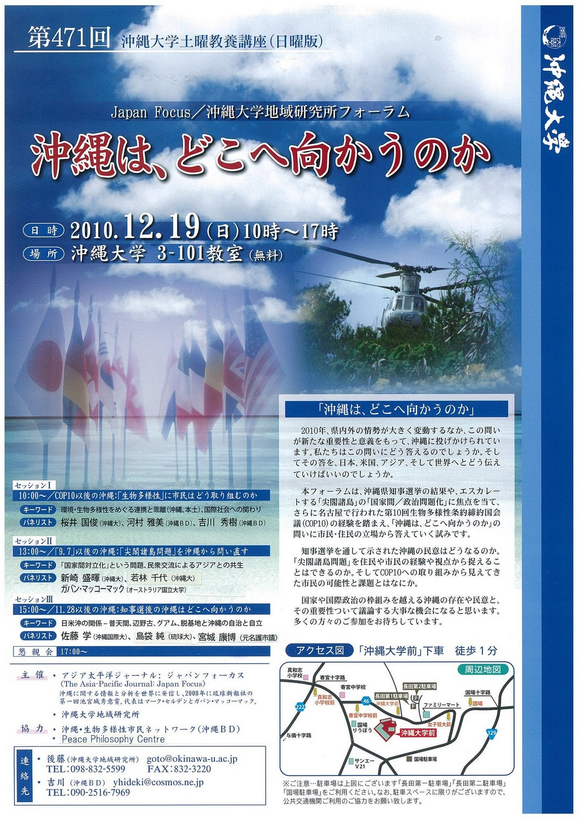 This forum will present and discuss Okinawan perspectives on the current ...