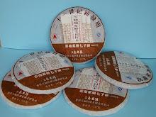 雲南紫妍七子餅普洱茶