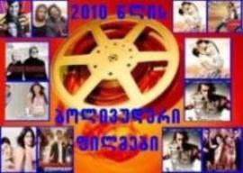 ნახეთ 2010 წლის ინდური ფილმები