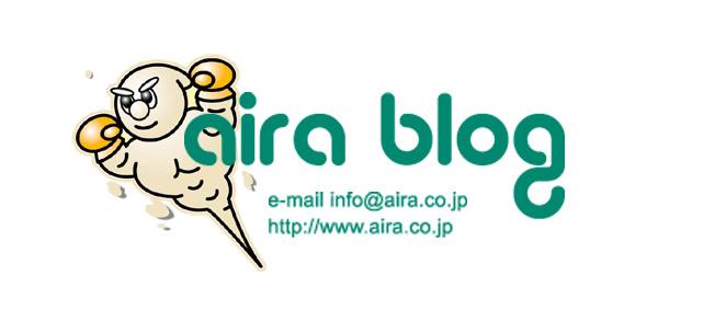 airaブログ