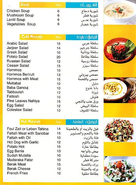 10000 shops in dubai international city for Arabic cuisine menu