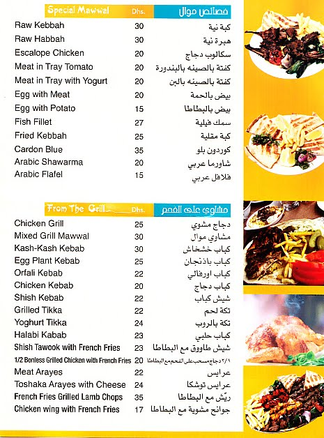 10000 shops in dubai international city for Arabian cuisine menu