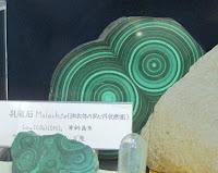 同心円が幾何学的に美しい「孔雀石」