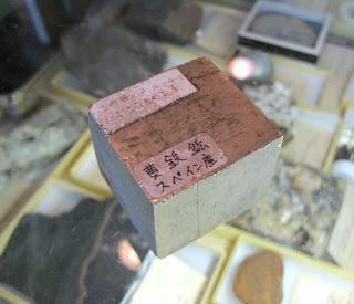 正方形な黄鉄鉱