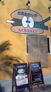 MAHALOハンバーガー