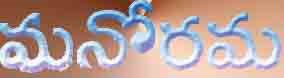 http://1.bp.blogspot.com/_sY8GKY2sAXM/ScPuSYGS1yI/AAAAAAAABBk/FkkeaJ6WP_I/s320/Manorama.jpg