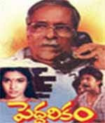 Peddarikam Mp3 Songs