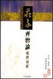 """""""本書以牟宗三先生的講課內容為基本,經作者援入中國傳統哲理與西方現代哲學的觀念,整理重構,予〈齊物論〉進一步的開展,使莊子的哲學更富現代感。"""""""