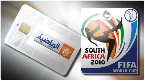 ... Cartes Viaccess V4 Al Jazeera Sports pour la coupe du monde en direct