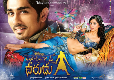 Anaganaga O Dheerudu – 2011 – Telugu with English subtitle – Watch Anaganaga O Dheerudu online