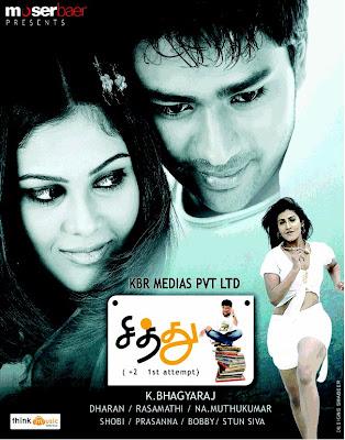 Trailer] Siddu +2 Second Attempt (2010) Exclusive Original Teaser ...