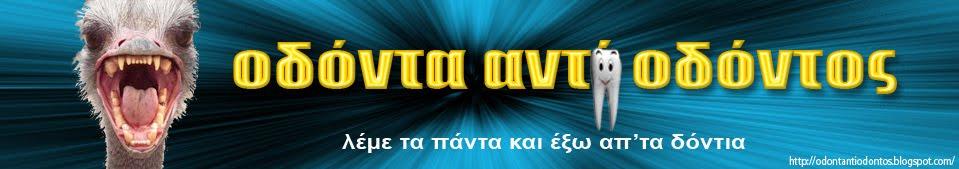 ΟΔΟΝΤΑ ΑΝΤΙ ΟΔΟΝΤΟΣ