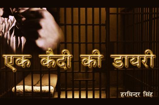 [jail_diary.jpg]