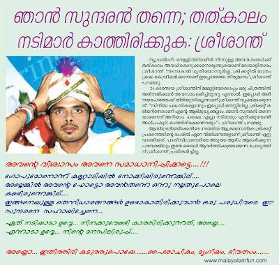 Malayalam Filim Comedy Pics | New Calendar Template Site