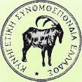 ΑΝΑΚΟΙΝΩΣΗ  της Κυνηγετικής Συνομοσπονδίας Ελλάδος