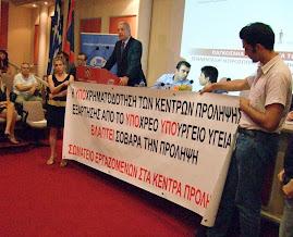 Πανό σε ομιλία του Αβραμόπουλου - 2009