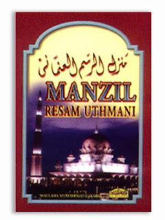 Khazanah dari al-qur'an: Ayat manzil