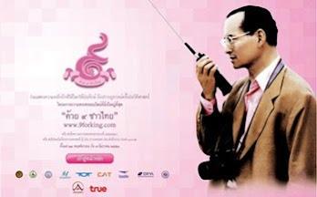 """ขอเชิญชวนประชาชนชาวไทยร่วม """"ถวายพระพรออนไลน์"""""""