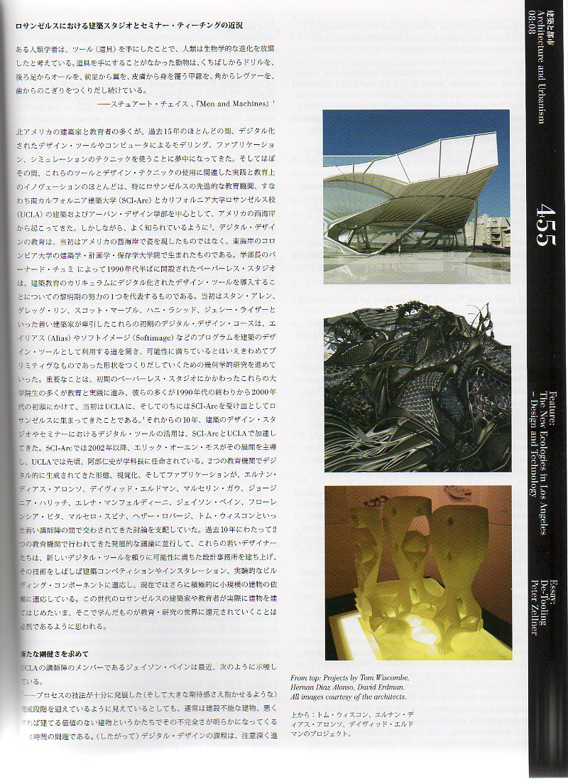 Kunsthaus Project published in A+U 2008,08