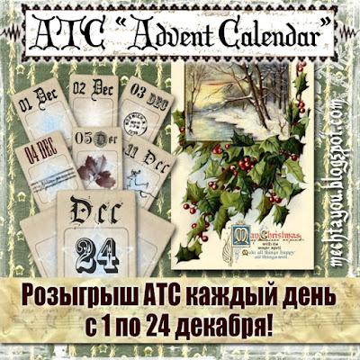 АТС - календарь