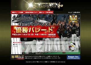 2010千葉ロッテ優勝パレード
