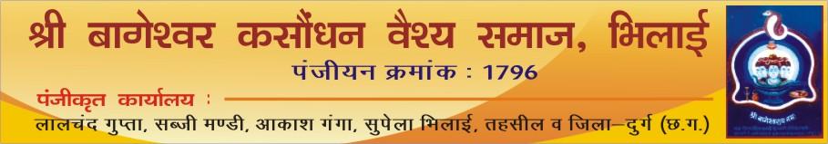 <center>श्री बागेश्वर कसौधन वैश्य समाज, भिलाई,  दुर्ग (छ.ग.)</center>